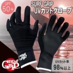 日本正規品 SURFGRIP(サーフグリップ)UVカットグローブ EYESCUT アイズカット AQA3200XF UPF50+ UVグローブ
