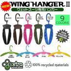 Extra Wing Hanger2 エクストラ ウィングハンガー ノンジップウェットも楽々イン 最新版ウイングハンガー  ウェットハンガー