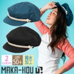 20 MAKA-HOU マカホー 撥水キャスケット 防水バック付き サーフキャップ レディース 品番 96U01-02S 2020年春夏モデル Waterproof cap UPF50+ 日本正規品