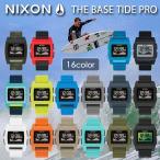NIXON ニクソン 腕時計 サーフウォッチ ユニセックス THE BASE TIDE PRO ベース タイド プロ 耐衝撃 超耐水 シリコンバンド オンライン正規取扱店 日本正規品