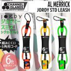 JORDY STD LEASH ジョディー・スミスモデル 6ft スタンダードリーシュコード Channel Islands Al Merrick (チャンネル アイランド サーフボード アルメリック)