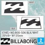 BILLABONG ビラボン 品番 B00-S06 WAVE ICON ステッカー BLK ブラック /WHT ホワイト W135mm シール ロゴステッカー