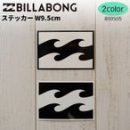 BILLABONG ビラボン シール ステッカ− ロゴステッカー 型抜き 品番 B00S05 W9.5cm サーフィン シール 日本正規品