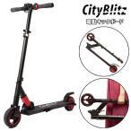 City Blitz シティブリッツ 電動キックボード 軽量ボディ 充電式 折りたたみ LEDライト リチウムイオンバッテリー アウトドア シティーブリッツ 日本正規品
