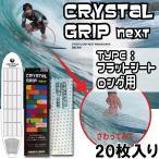Maneuverline(マニューバーライン) CRYSTAL GRIP NEXT(クリスタルグリップネクスト) FLAT フラットシート ロングボード用 20枚入り