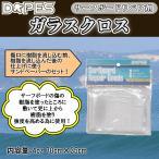 送料100円可能 ガラスクロス リペア用品 サーフボードリペア剤 サーフボード修理用 サーフボードリペア用 DOPES