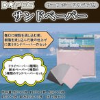 DOPES サンドペーパー リペア用品 サーフボードリペア剤 紙やすり サーフボード修理用 サーフボードリペア用