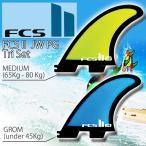 送料無料 日本正規品 FCS2 FIN JW PG Tri Set ジュリアン ウィルソン シグネイチャーモデル トライフィンセット 3fin