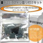 送料100円可能 オリジナル FCSII(エフシーエス2) FCS2フィン取り付けキット FCSフィンキー スクリュー ねじ プラグ用ネジ ボルト いもねじ