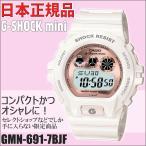 ショッピングShock 送料無料 日本正規品 GMN-691-7BJF カシオ CASIO G-SHOCK mini(ジーショック ミニ) 腕時計 ホワイト 10気圧防水
