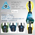 komunity project(コミュニティー プロジェクト)KP 6feet 7mm STANDARD レギュラー LEASH CORD リーシュコード リッシュコード パワーコード サーフィン用