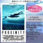 新品サーフィンDVD PROXIMITY(プロキシミティ) TAYLOR STEELE テイラー・スティール4年振りの最新作