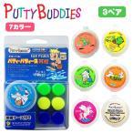 箱無しで送料100円可能 Putty Buddies(パティバディーズ) 水泳用耳栓(3ペア)ソフト シリコン イヤープラグ  携帯ケース付き 耳栓 3組入り