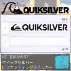 送料100円可能 QUIKSILVER(クイックシルバー) 品番:QOA165311 カッティングステッカ− BLK(ブラック)/WHT(ホワイト) シール ロゴステッカー 型抜き