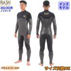 即日出荷 RASH WET SUITS CO.(ラッシュ ウェットスーツ) 日本正規品 2017年/2018年 セミドライ ZIPPERLESS(ジッパレス) メンズモデル 品番J7-NOZIP