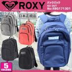 ROXY(ロキシー) 品番:RBG171301 バックパック GO OUT ゴーアウト レディース リュックサック BACKPACK 日本正規代理店