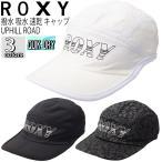 20 ROXY ロキシー フィットネス 撥水 吸水 速乾 キャップ UPHILL ROAD ランニングキャップ 帽子 レディース 2020年秋冬 品番 RCP204378 日本正規品