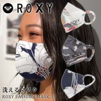 ROXY ロキシー マスク 洗えるマスク ROXY FASHION MASK 3 布マスク ファッションマスク 立体 ストレッチ 速乾性 UVカット レディース ROA205695T 日本正規品
