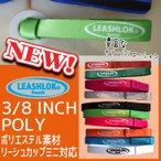 送料100円可能 Leashlok リーシュロック Poly ポリ 3/8inch幅(約10mm)品番:SA36M リーシュコード リッシュコード パワーコード サーフィン用
