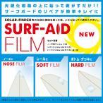 送料200円可能 SURF-AID FILM サーフエイド フィルム サーフボードリペア用光硬化樹脂フィルム ショートボード用 フィルムセット