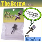 送料100円可能 The Screw スクリュー FIN ボルト ロングボード スクリュー いもねじ ネジ シングルボックス シングルBOX フィン 固定用