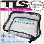 TLS(TOOLS トゥールス) Water Action Case ウォーターアクションケース マルチケース 小物入れ サーフィン アウトドア