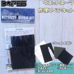 送料100円可能 DOPES ウエットスーツリペアキット ウェット修理キット ウェットボンド ウエットボンド ウェット補修 ウェットリペア 修理セット