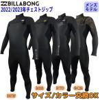 21-22 BILLABONG ビラボン セミドライ ウェットスーツ チェストジップ 5×3ミリ 秋冬用 メンズ 2021/2022年 BB018-605 日本正規品