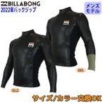 20 BILLABONG ビラボン 長袖タッパー ウェットスーツ ウエットスーツ バックジップ バリュー 2ミリ 春夏 メンズ 2020年 品番BA018-200 日本正規品