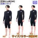 21 BILLABONG ビラボン ロンスプ ウェットスーツ ウエットスーツ バックジップ バリュー 2ミリ 春夏 メンズ 2021年 品番BB018-101 日本正規品