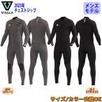 VISSLA ヴィスラ フルスーツ ウェットスーツ 7 Seas Wetsuit Full Chest Zip セブンシーズ ウェット ジャージ フルスーツ3色展開  ブラック  S