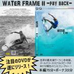 新品サーフィンDVD WATER FRAME 2 -pay back- ウォーターフレーム2 SURFDVD