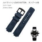 ルイヴィトン LOUIS VUITTON タンブール用 社外互換品 ラバー ベルト 21mmx12mm