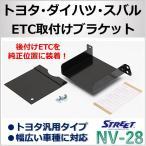 トヨタ ETC 取付 ブラケット 金具 汎用 ダイハツ スバル ストリート NV-28