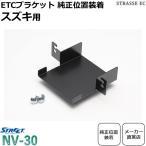 スズキ ETC取付ブラケット ストリート NV-30
