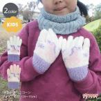 手袋 キッズ 5本指 ユニコーン 暖かい 冬 日本製 女の子 グローブ ジュニア 裏起毛 子供 かわいい 防寒 15-17cm プレゼント ゆうパケット3点まで可
