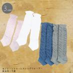 モノトーントゥレスレッグウォーマー 靴下 ソックス 無地 新生児 子供 日本製:ゆうパケット3点まで可