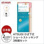 ショッピングショート ショートストッキング ひざ下丈 アツギ ATSUGI 3足組 伝線しにくい なめらかで美しい 夏 日本製:メール便3点まで可