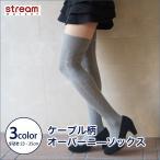 ニー高襪 - ケーブル柄ニーハイソックス  オーバーニー 靴下  口ゴムゆったり 綿混 23-25cm:ゆうパケット4点まで可