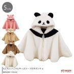 ポンチョ キッズ かわいい 暖かい フード付き パンダ アニマル 仮装 変装 着ぐるみ:メール便不可