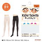 キッズタイツ 80デニール 子供 タイツ アツギ ATSHUGI 80D 黒タイツ 白タイツ 日本製:メール便3点まで可
