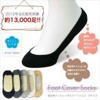 ショッピング2012 【ちょっと小さめ】足底低反発クッション付カバーソックス/21−23cm/靴下・レディース・ギフト最適:メール便3点まで可