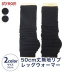 50cm丈無地 リブレッグウォーマー 靴下 ソックス フリーサイズ:ゆうパケット3点まで可