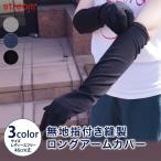 無地指付きロングアームカバー 手袋 紫外線 UVケア レディース:ゆうパケット2点まで可