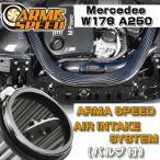 ARMASPEED バリアブルインテークシステム Mercedes W176 A250
