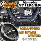 ARMASPEED バリアブルインテークシステム Mercedes W212 E200/E250