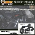 ARMASPEED ハイフローインテークシステム BMW F20 116/118i