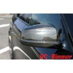BMW F10 F11 5シリーズ用リアルカーボンミラーカバー[BM010113497]