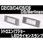 シトロエン LEDライセンスランプ  プジョー C2C3C4C5C6DS3