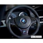 BMW E9X E9XM3用 平織カーボンステアリングカバー/交換式/E90M3